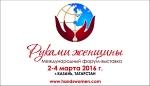 В Казани откроется Международный форум-выставка «Руками женщины»
