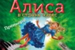 «Алису» Кэрролла покажут в БКЗ «Космос» в формате семейного 3D-мюзикла