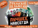 «Уральские пельмени» приглашают на две новых шоу-программы в БКЗ «Космос» с 23 по 26 сентября
