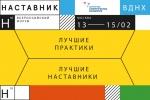 Форум по развитию профессиональной среды наставничества 13—15 февраля на ВДНХ